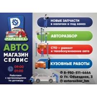 Ремонт техническое обслуживание авто, СТО и АвтоСервис.