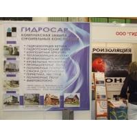Выполнение работ по гидроизоляции, монтаж систем поверхностного водоотведения, герметизация