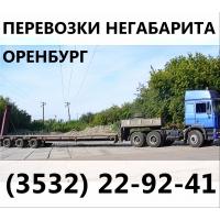 Перевозки негабаритов тралом 350 тн, Goldhofer STN-L 3-36-80 AF2, Оренбург