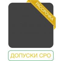 Допуск СРО,Сетрификат ИСО,Лицензии