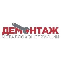 Демонтаж металлоконструкций любой сложности