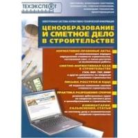 Сметы: составление, расчёт, обработка сопутствующей документации
