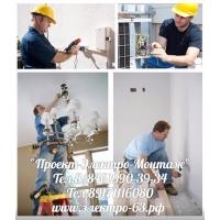 Электромонтажные работы в жилых и нежилых помещениях. Тел.89171116080