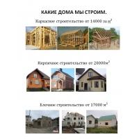 строим и отделываем под ключ