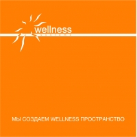 Проектирование wellness и spa-пространств