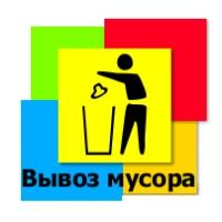 ЗИЛ Самосвал, вывезет 6 тонн мусора, хлама