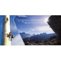Обучение промышленному альпинизму