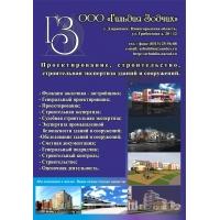 Проектирование, строительство, экспертиза зданий и сооружений