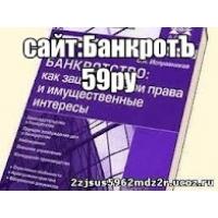 """""""БанкротЪ 59 ру""""- Банкротство законный   способ избавления от долгов!!"""