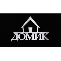 "ООО ""Домик"""