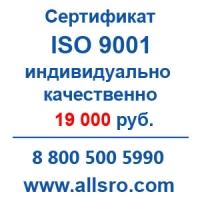 Сертификация исо 9001 для СРО, аукционов