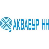АКВАБУР НН - бурение скважин на воду