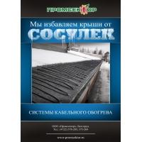 Мы избавляем крыши от сосулек. Антиобледенение водостоков