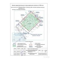 Градостроительный план зем. участка, перевод земли