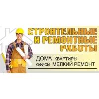 Ремонтно-строительные работы, строительство