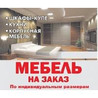 Шкафы-купе,   кухни   на   заказ    по   индивидуальным   размерам