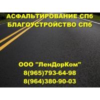 Асфальтирование благоустройство дорог, площадок, учасков и объектов