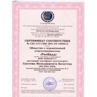 Сертификат исо 9001. ПРЕДНОВОГОДНЯЯ АКЦИЯ!