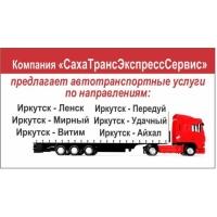 Грузоперевозки из/в Иркутск