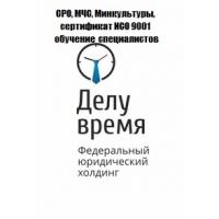 СРО, лицензии МЧС, Минкультуры, сертификация ИСО 9001
