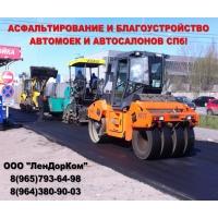 Асфальтирование и благоустройство территорий автомобильной мойки и комплексов АЗС