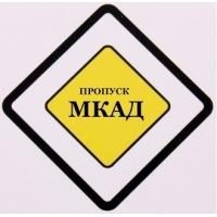 Поможем оформить официальный пропуск в Москву на МКАД, ТТК, СК под ключ