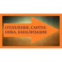 Проф. монтаж вода отопление сантехника (Королев)