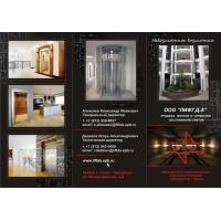 Продажа Проектирование Монтаж Обслуживание - лифтов и подъемников