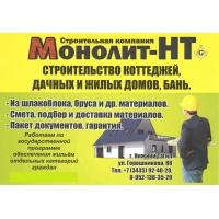 Строительство коттеджей, дачных и жилых домов