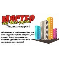 Ремонт квартир Екатеринбург