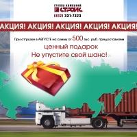 Акция! При отгрузке от 500 тыс. рублей - ценный приз!