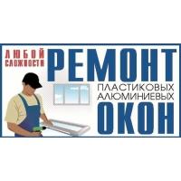 Регулировка и ремонт фурнитуры на пластиковых окнах