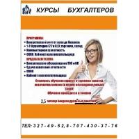 Курсы бухгалтеров и 1С-8.2