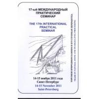 """17-ый Международный практический семинар """"Торговля природным камнем и его глубокая переработка"""""""