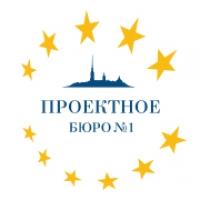 ООО «Проектное бюро №1»