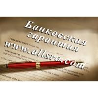 Тендерный кредит: обеспечение заявки, банковская гарантия