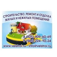 Предоставляем услуги строительства: любые отделочные и строительные виды работ