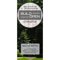 Бесплатное строительство дома по системе Открытая стройка