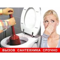 прочистка канализации. срочный вызов сантехника