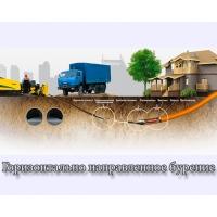 Водопровод и канализация методом гнб