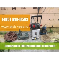 Мойка и очистка септика и системы канализации