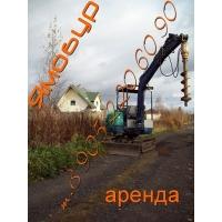 аренда: Ямобур на базе мини экскаватора