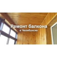 Мастер выполнит остекление, утепление, отделку и ремонт балконов, лоджий. Опыт