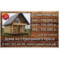 Строительство домов и бань из бруса и бревна