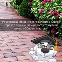 Укладка тротуарной Плиткой ,быстро качественно 12руб метр2 Минск и район