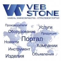 Все виды камня