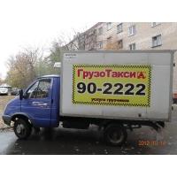 Перевозка различных грузов, переезды, вывоз мусора