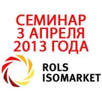 Компания ООО «РОЛС Изомаркет» приглашает на бесплатный семинар 3 апреля 2013 года  На тему «Проектирование теплоизоляции «Энергофлекс»  в инженерных сетях»