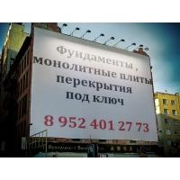 Услуги бетонщиков , монолитчиков - фундаменты , монолитные плиты