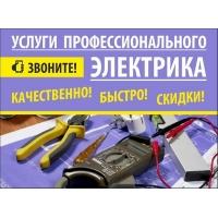 Vip электромонтаж, ГВС,ХВС, ремонт квартир